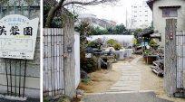 Nhà Vườn Bonsai Hiroshi Takeyama (Fuyo-en) – Nhật Bản